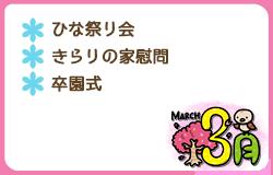 3月のイベント ・ひな祭り会 ・きらりの家慰問 ・卒園式