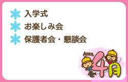 4月のイベント ・入学式 ・お楽しみ会 ・保護者会 ・懇談会